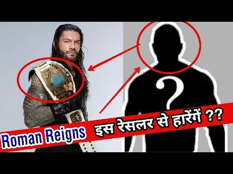 Roman Reigns Will Soon Lose His Intercontinental Title ?? thumbnail