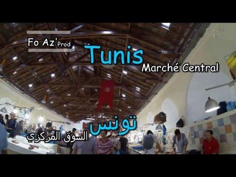FoAzTrips - Central Market Tunis | Marché Central de Tunis | السوق المركزي في تونس