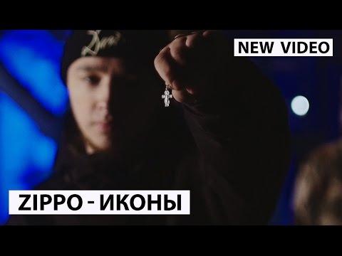 ZippO - Иконы (при  уч. KУБА)