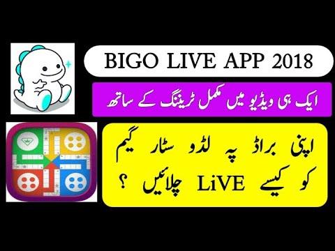 How to Play Ludo Star Game on Bigo Live App - Bigo Live Mai Ludo Star Game Kaise Khelain