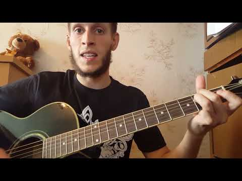 Стоп стоп музыка (Огонь свечи) разбор на гитаре