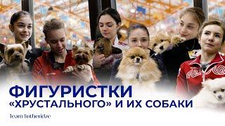 Фигуристки Хрустального и их собаки