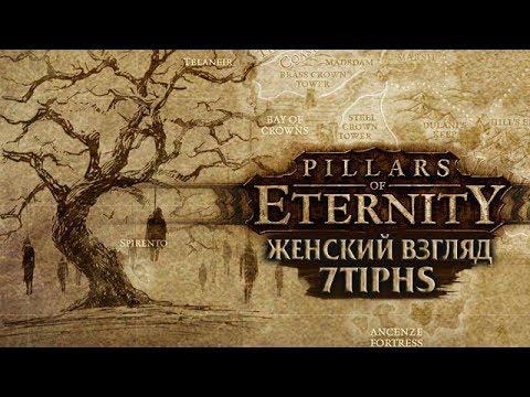 Pillars Of Eternity Колокола прохождение загадки