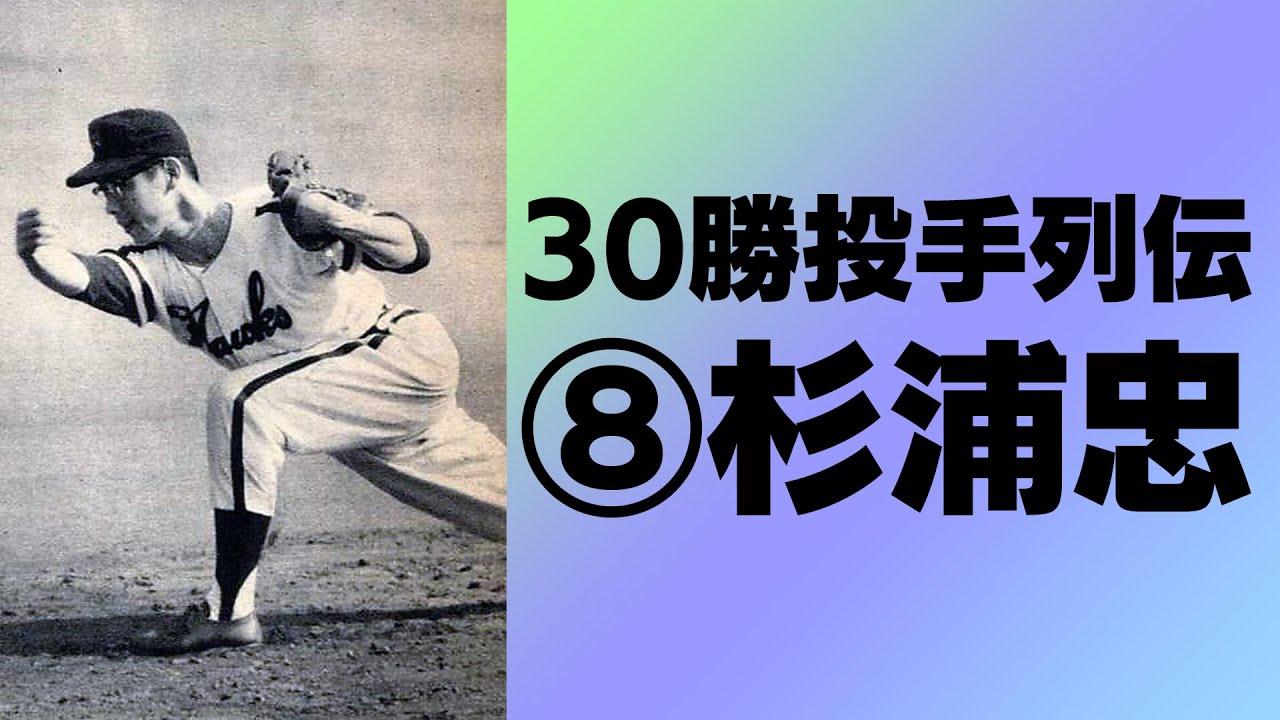 三十勝列伝⑧杉浦忠~美しきアンダースロー投手 - YouTube