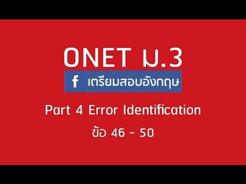 [เฉลยข้อสอบ] โอเน็ต ม.3 (Part 4 Error Identification) (ข้อ 45 - 50)
