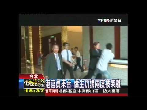 港官員來台 僑生抗議兩度被架離