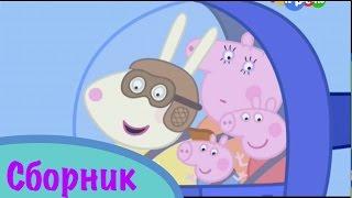 Свинка Пеппа сборник 11