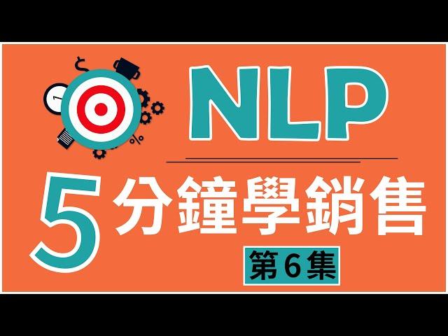 NLP 五分鐘學銷售|第6集 讓客人全都「露」?!|星彧國際