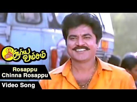 Rosappu Chinna Rosappu Video Song | Suryavamsam Tamil Movie | Sarath Kumar | Devayani | SA Rajkumar thumbnail