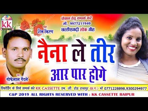 Gofelal Gendale | Cg Song | Naina Le Tir Aar Par Hoge | New Chhatttisgarhi Geet | HD 2019