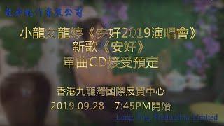 小龍女龍婷安好2019演唱會, 及新歌安好單曲CD發佈