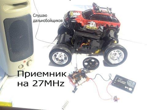 видео: Сверхрегенеративный приемник на 27МГц,Си-Би, из игрушки своими руками.