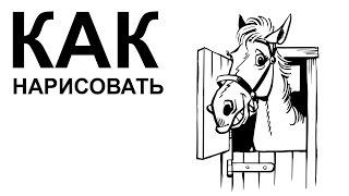 Рисунки лошади. KАК карандашом НАРИСОВАТЬ ЛОШАДЬ(Как нарисовать лошадь поэтапно карандашом для начинающих за короткий промежуток времени. http://youtu.be/uHXiHwof8mo..., 2015-06-22T09:03:36.000Z)