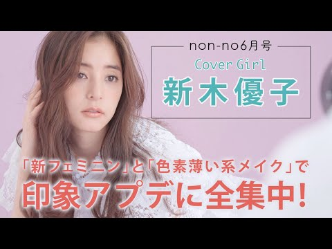 新木優子 ノンノ CM スチル画像。CM動画を再生できます。