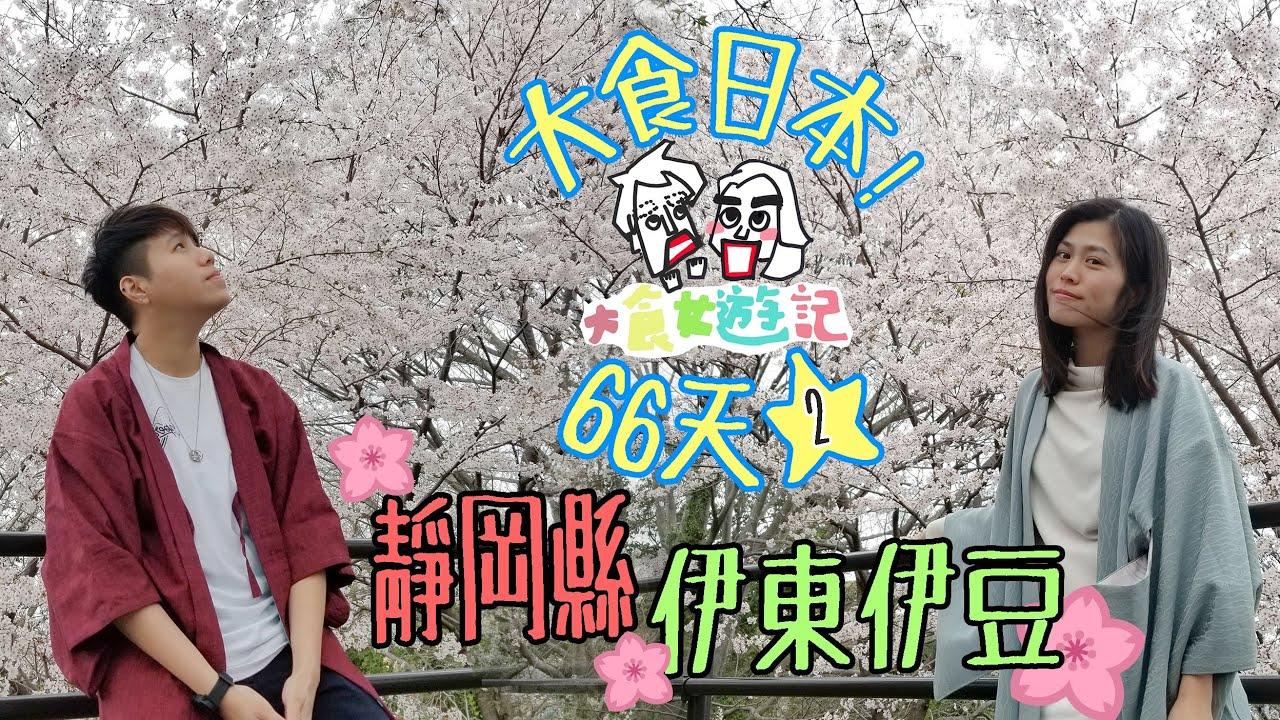 【大食日本★66天!】Ep2 伊豆高原賞櫻花 終於食到金目鯛刺身! - 大食女遊記|BigEatGirls - YouTube