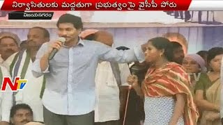 YS Jagan Visits Bhogapuram Farmers in Vizianagaram | NTV