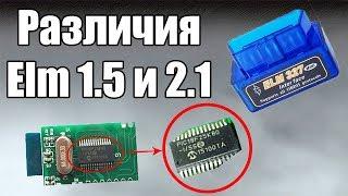 Почему не работает ELM327? Принципиальные различия версий 1.5 и 2.1