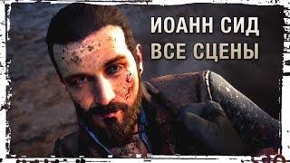 Иоанн Сид — Все сцены (Far Cry 5)