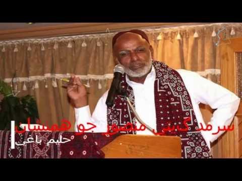 Best Sindhi Poetry - Sarmad Geeti Mansoor - سرمد گيتي منصور جو همنشان