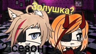 Золушка |~| Сериал |~| 1 серия 2 сезон |~| Gacha Life на русском