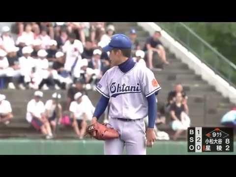 2014日本全國甲子園棒球決賽-第九局0:8逆轉勝 (星稜Vs小松大谷)