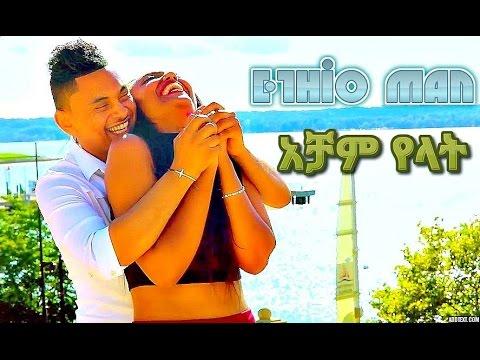 Ethio Man - Acham Yelat (አቻም የላት) - New Ethiopian Music 2016 (Official Video) thumbnail