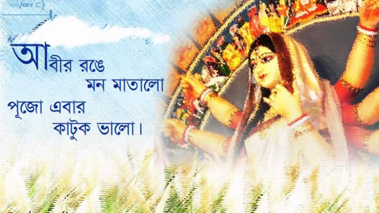 Durga puja sarod suvechha ecards wishes greeting cards durga puja sarod suvechha ecards wishes greeting cards video 08 10 youtube kristyandbryce Images