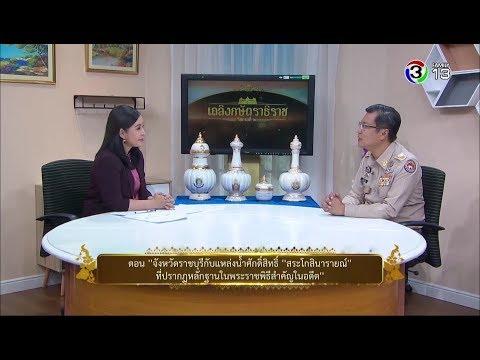 จังหวัดราชบุรีกับแหล่งน้ำศักดิ์สิทธิ์ - วันที่ 14 Feb 2019