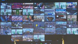 """[CBS 뉴스]  """"위법한 회의진행, 105회…"""