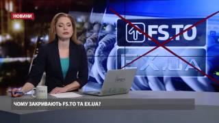 Випуск новин за 22:00:  Кому вигідне закриття популярних сайтів Fs.to й Ex.ua