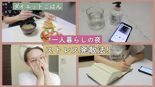 YouTube動画:【一人暮らしの夜】美味しいダイエットご飯♡ストレス発散しながらゆったり過ごす夜🌙