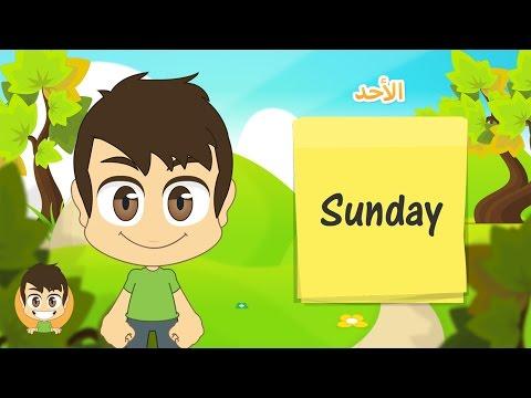 Learn the Weekdays in English for kids  - تعلم أيام الأسبوع  بالإنجليزية  للأطفال