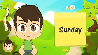 vuclip Learn the Weekdays in English for kids  - تعلم أيام الأسبوع  بالإنجليزية  للأطفال