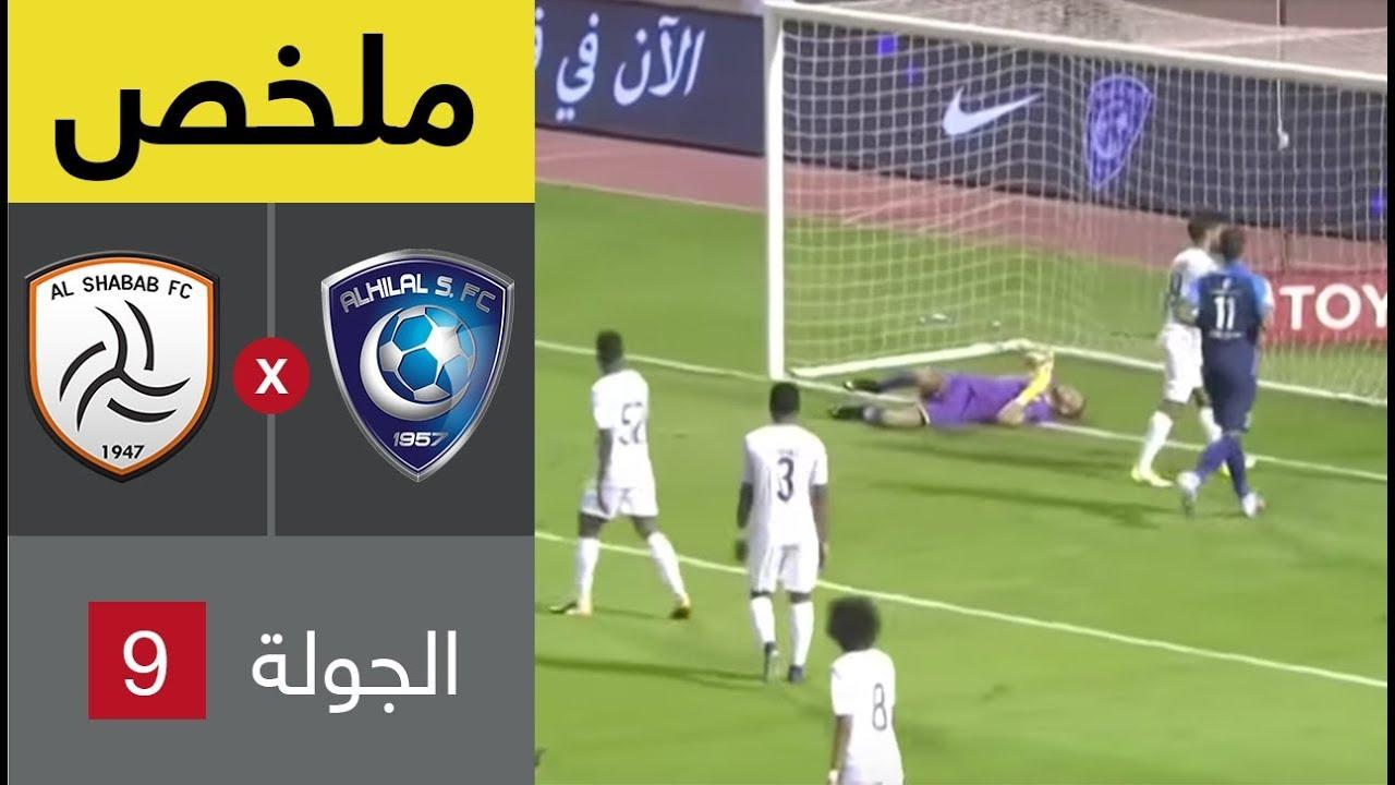7531fa61a133b ملخص مباراة الهلال و الشباب ضمن الجولة التاسعة من الدوري السعودي ...