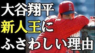 【MLB】大谷翔平が新人王にふさわしい理由 「WAR」はルーキー1位、エ軍広報が投稿