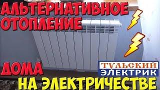 видео Электричество - Альтернативные варианты отопления загородного дома