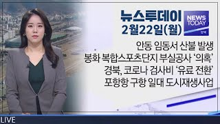 2021.02.22(월) 뉴스투데이 / 안동MBC (안…