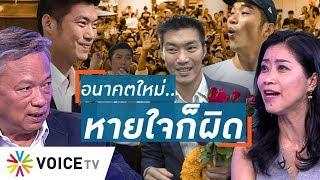 """Talking Thailand - """"อนาคตใหม่"""" กับโค้งสุดท้ายก่อนฟังคำตัดสินยุบพรรค..ไม่ (น่า) ผิด"""