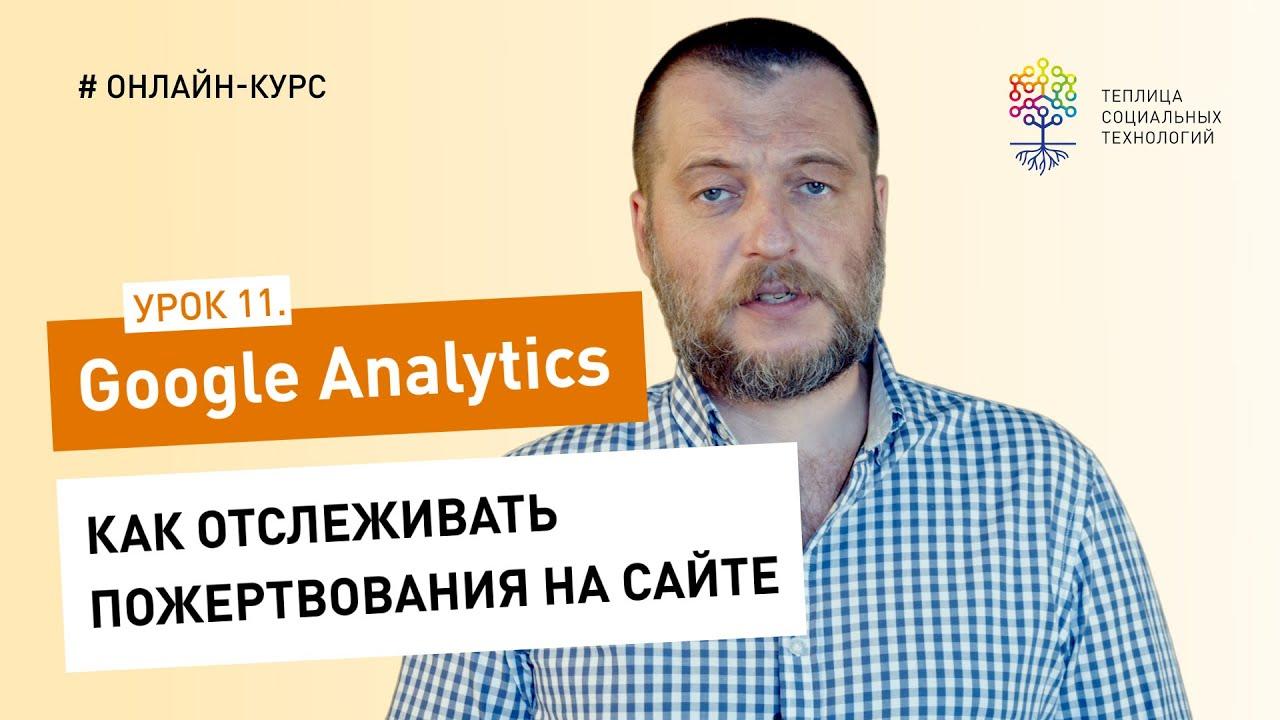 Все о Google Analytics #11: как отслеживать пожертвования на сайте