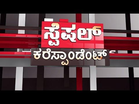 Special Correspondent  - 23rd April 2017 -  ಸ್ಪೆಷಲ್ ಕರೆಸ್ಪಾಂಡೆಂಟ್ -  ಎಡದೊರೆ ನಾಡಿನ ಜಲಕ್ಷಾಮ
