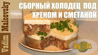 Рецепт бюджетный сборный холодец под хреном и сметаной. Мальковский Вадим