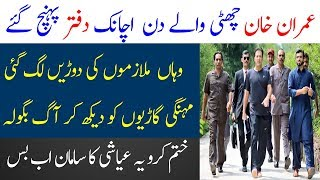 Imran Khan First Day At Office | Imran Khan Chutti Waly Din Daftar Phnch gay | Limelight Studio
