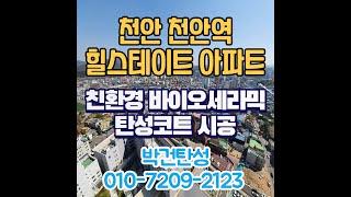 천안역 힐스테이트 아파트 입주기간 탄성코트시공받고 곰팡…