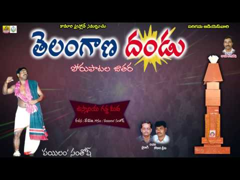 Osmania Gadda Meeda - Deshapathi Srinivas Telangana Songs || Telangana Folk Songs || Telugu Folks