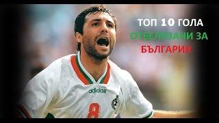 Топ 10 гола отбелязани за България / Top 10 goals scored for Bulgaria