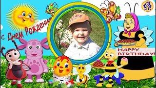 Happy Birthday, Simon! Поздравление! С Днем рождения,Симоша! LondonFamilyFun.