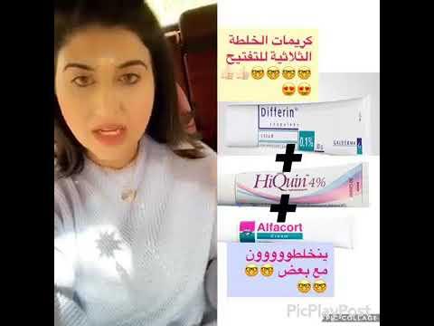 الخلطه الثلاثيه الرهيبه لتفتيح البشرة د جنة Youtube