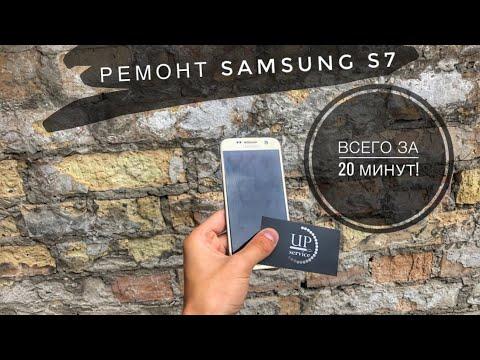 "Ремонт Samsung S7 G930 замена дисплея , экрана, разборка  СЦ ""UPservice"" г.Киев"