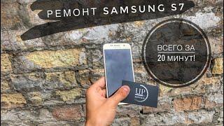 Ремонт Samsung S7 g930 заміна дисплея , екрану, розбирання СЦ ''UPservice'' Київ р.