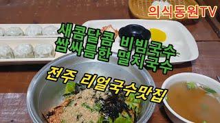 전주 리얼 국수 맛집. 물국수, 비빔국수, 만두. 개꿀…